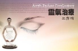 爱的能量/Reiki自然能量研习班